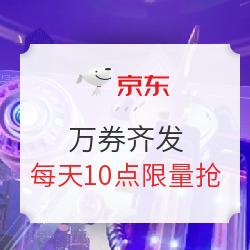 京东双11大促超省百亿消费券发放,每天10点限量抢!