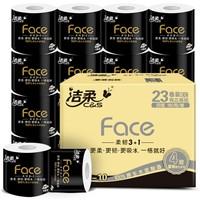 C&S 洁柔 黑Face系列 卷纸 4层180g*23卷 *3件
