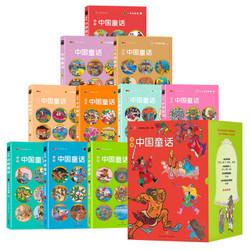 《汉声中国童话》(典藏版12册)