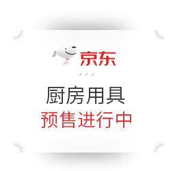 好价汇总:京东 厨房用品 双11预售狂欢