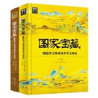 《国家宝藏:100件文物讲述中华文明史》 2册套装