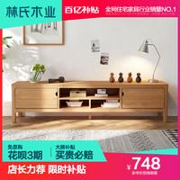 林氏木业北欧简约实木电视柜储物小户型客厅家用橡木地柜桌LS046