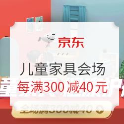 促销活动:京东 11.11全球热卖季 儿童家具会场