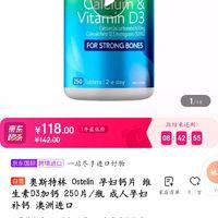 奥斯特林 Ostelin 孕妇钙片 维生素D3加钙 250片/瓶 成人孕妇补钙 澳洲进口 *3件