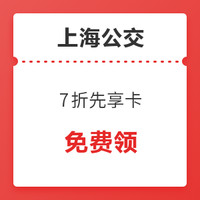 上海公共交通乘车码免费领取先享卡