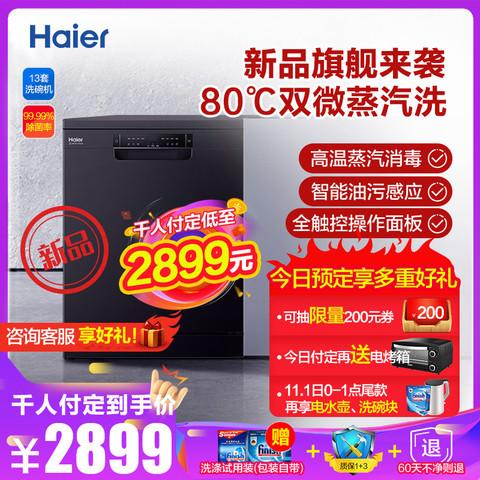 海尔(Haier)13套家用独立式、嵌入式全自动洗碗机 双微蒸汽消毒除菌WiFi智控刷碗机