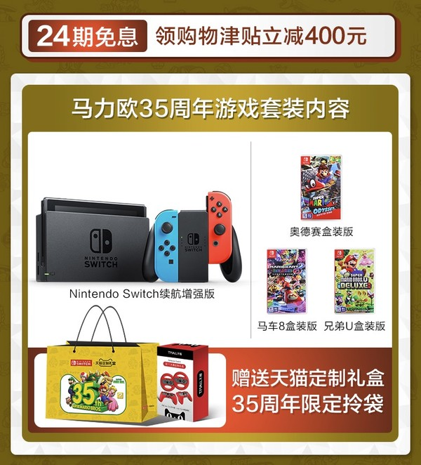 小编精选:马力欧35周年天猫定制礼盒,双11限时预售