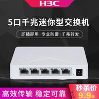 华三(H3C) S1G 5口千兆桌面型迷你交换机交换器 监控网络网线分线器 分流器