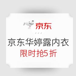 促销活动:京东 华婷露内衣旗舰店 11.11内衣抢先购