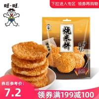 旺旺烧米饼办公休闲零食饼干经典酱烧味54g烧米饼