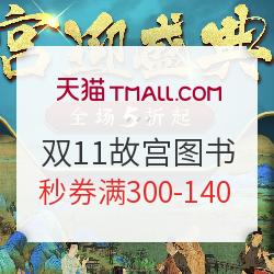 天猫 故宫博物院出版旗舰店 双11图书