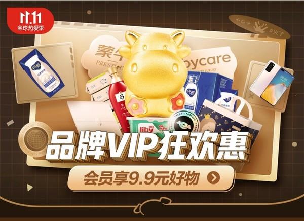 移动专享、促销活动:京东超市 11.11全球热爱季 品牌VIP狂欢惠