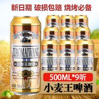 小麦王啤酒500ml*9听 精酿啤酒大灌拉灌整箱味醇