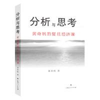 《分析与思考:黄奇帆的复旦经济课》