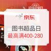 京东 自营图书 超级品类日 疯狂6小时