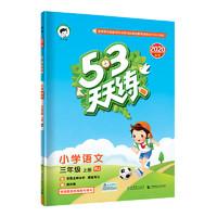 《53天天练  小学语文 三年级上册》 人教版