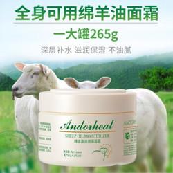 Andorheal 绵羊油保湿霜 265g