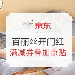 促销活动:京东 百丽丝京东自营旗舰店  开门红专场