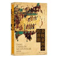 汗青堂丛书051:多极亚洲中的唐朝(军事外交三百年)