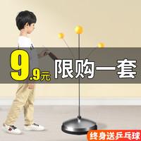 弹力软轴乒乓球训练器兵兵自练网红神器儿童室内家用玩具球拍练球