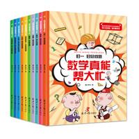数学真能帮大忙(全10册)爆笑应用题故事书,让孩子真正读懂应用题、爱上数学!