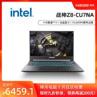 1日0点 : Hasee 神舟 战神 Z8-CU7NA 15.6英寸游戏本(i7-10750H、8GB、512GB、RTX2060、144Hz)