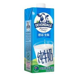 Devondale 德运 全脂纯牛奶 1L*10盒 *2件