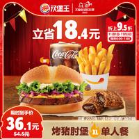 汉堡王 狂派烤猪肘堡单人餐 单次兑换电子券