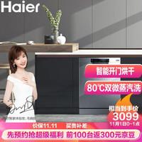 海尔 (Haier)13套独立式洗碗机AK600  双微蒸汽洗 智能开门烘干 油污智能感应 消毒型洗碗机EYW13028CSDU1