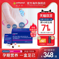 Orthomol 奥适宝  孕妇DHA维生素 30包