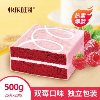 巧克力味小蛋糕 红丝绒蛋糕500g