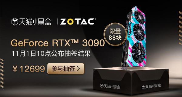 ZOTAC 索泰 RTX 3090 X-GAMING OC 显卡