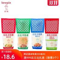 kewpie 丘比沙拉酱150g*2 香甜口味+干岛酱