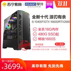 攀升台式电脑主机高配i5 10400F/1660S/2060电脑台式全套组装整机吃鸡GTA5电竞游戏主机