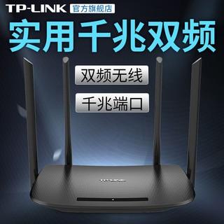 TL-WDR5620千兆版端口AC1200高速双频无线路由器TL-WDR5620千兆版