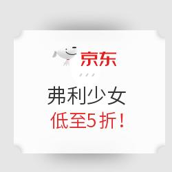 促销活动:京东 弗利少女服饰内衣旗舰店 品质内衣秒杀