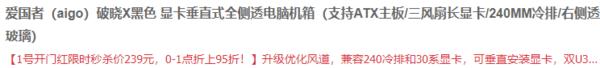 京东PLUS会员:aigo 爱国者 破晓X 电脑机箱(ATX3.0、分体式、全侧透)