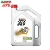 嘉实多(Castrol) 极护  磁护全合成 金嘉护半合成润滑油 机油 汽机油 矿物质机油银嘉护10w40 4L