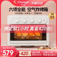 Changdi 长帝 KCV23TL 多功能电烤箱 23升 砂白