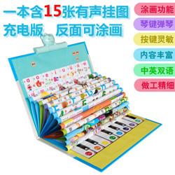 实丰 智能有声挂图婴幼儿童早教玩具中英双语有声读物