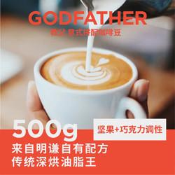 明谦|教父意式拼配咖啡豆意大利浓缩拿铁现磨美式黑咖啡深度烘焙