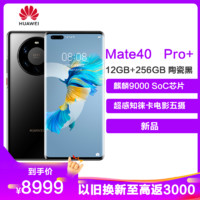 华为/HUAWEI Mate 40 Pro+ 5G 12GB+256GB 陶瓷黑 麒麟9000 SoC芯片