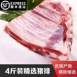 4斤精选肋排 新鲜肉嫩 生猪排骨猪小排 猪小排4斤