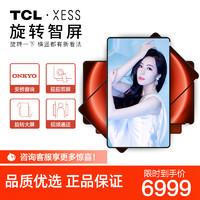 TCL A200PRO-T 55英寸旋转智屏双屏全面屏智慧屏4K超高清智能电视