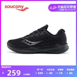 Saucony索康尼 2020  新品 STRIKER 突袭 男子慢跑训练跑鞋