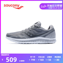 Saucony索康尼2020年新品 KINVARA菁华11 男子比赛竞速跑鞋