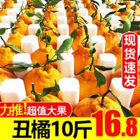 丑橘新鲜水果当季橘子整箱10斤