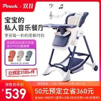 【双11预售开抢】Pouch宝宝餐椅智能婴儿餐桌椅多功能座椅吃饭椅