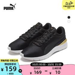 PUMA彪马官方正品 女子缓震休闲鞋 ADELA 368185