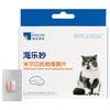 HISUN 海正动保 宠物猫用驱虫药 56mg 2kg以上成猫用 单粒拆售